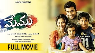 Memu Telugu Full Movie || 2016 Latest Telugu Movies || Surya, Amala Paul, Bindu Madhavi