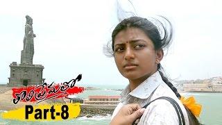 Tholi Premalo Movie Part-8    Chandran   Anandhi   Vincent