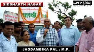 जगदम्बिका पाल ने परिवार नियोजन रैली को हरी झंडी दिखाकर किया रवाना