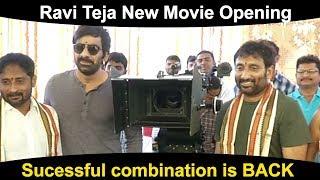 Raviteja Srinu Vaitla Amar Akbar Antony Movie Opening | Ravi teja New Movie Opening | Daily Poster