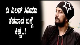 Sudeep speaks on The Villan delaying   Kiccha Sudeep   Shivarajkumar   Top Kannada TV