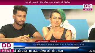 वन चांस इंडिया डांस रिऐलटी शो का जल्द होगा आगाज़ ll Divya Delhi Newsll Divya Delhi News