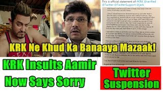 KRK Blames Aamir Khan For His Twitter Suspension And Now Says Sorry To Aamir