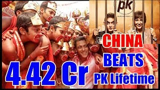 Bajrangi Bhaijaan Collection Day 9 In CHINA Till 12 Pm I BEATS PK Lifetime Record