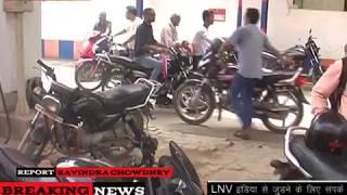 गोरखपुर - इंडियन आयल का पेट्रोल पम्प मिल रहा है पानी मिला पेट्रोल