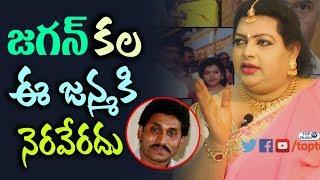 YS Jagan's CM dream will never come true.. Devi Grandham | Malayalam actress Sajini | Top Telugu TV