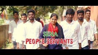 SENA People Servants Telugu ShortFilm | Sahil | Anil|Kranthi|Nani|Prasanth|Premkumar|Yaswanth|harsha