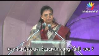 Listen what BJP candidate zankhana patel spoke
