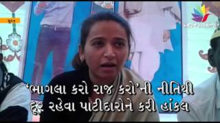 Reshma Patel visited Patidars who are on fast for Hardik Patel
