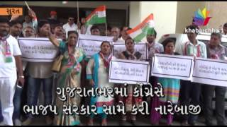 Protest Of Gujarat Congress Against Presidents Rule In Uttrakhand And Arunachal Pradesh