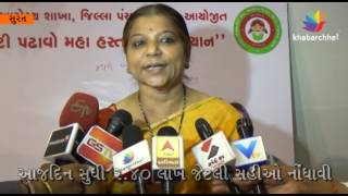 Beti Bachao Signature Campaign Will In Guinness Book Of World Records