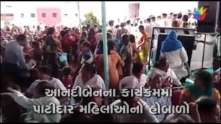 Uproar Of Patidar Women In Program Of Anandiben Patel