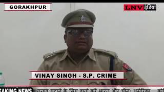 गोरखपुर पुलिस से शातिर चोरों को किया गिरफ्तार