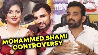Zaheer Khan Reaction On Mohammed Shami Controversy | Hasin Jahan