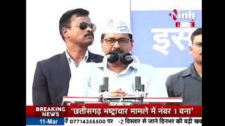 AAP Convenor Arvind Kejriwal's roaring speech at a public meeting in Raipur, Chhattisgarh