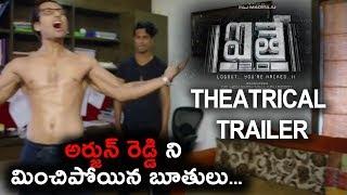 Aithe 2.0 Official Theatrical Trailer | Aithe 2.0 Telugu Movie 2018 | Telugu Latest Trailers 2018