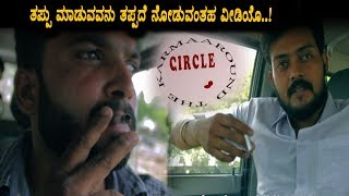 Circle Latest Kannada Short film | Kannada New Short Movies | Directed by S Manjunath Tarak Ram