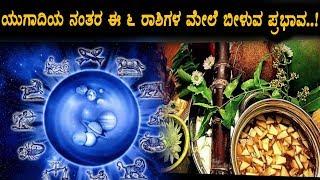 ಈ 6 ರಾಶಿಗಳಿಗೆ ಯುಗಾದಿ ನಂತರ ಹಣಕಾಸಿನ ಸಮಸ್ಯೆ ಪರಿಹಾರವಾಗಲಿದೆ | Kannada Raashi Jothisya | Top Kannada TV