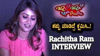 Rachitha Ram Full Interview | Johnny Johnny Yes Papa Press Meet - Kannada Comedy Movie