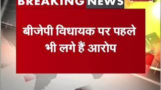 BJP विधायक के मारपीट का वीडियो हुआ वायरल