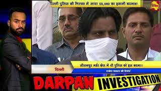 Seelampur - बोरे में ले जा रहा था लाश, फिर हुआ ये काम | Delhi Police