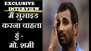 Mohammad Shami करना चाहते हैं SUICIDE | EXCLUSIVE INTERVIEW
