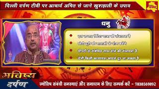 Bhavishya Darpan | आचार्य अमित। साप्ताहिक भविष्य || 12 से मार्च 2018 | weekly horoscope|| Delhi