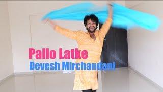 Pallo Latke (Devesh Mirchandani) - Bollywood