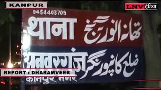 कानपुर में नहीं थम रहीं चोरी और टप्पेबाजी की घटनाएं