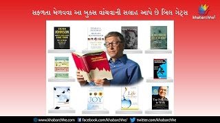 10 Books That Bill Gates Wants You to Read to Become as Successful