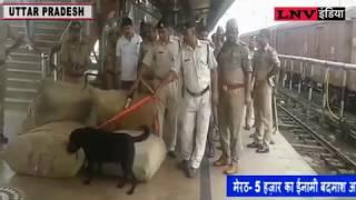 यूपी के रेलवे स्टेशनों पर RPF ने चलाया चेकिंग अभियान