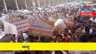 Huge protest againts ahemadabad Daskroi MLA babu jamana patel