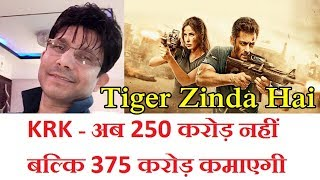 KRK Changed His Prediction From 250 Crores To 375 Crores After Tiger Zinda Hai Trailer Record