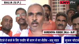 "भाजपा विधायक ने पुलिस महानिदेशक को कहे ""अपशब्द"""