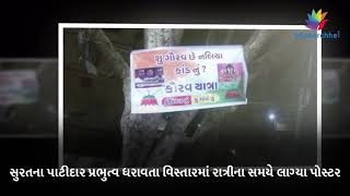 Patidars Started Poster War Against BJP Gujarat Gaurav Yatra