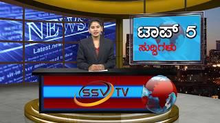 SSV TV Top 5 Suddigalu 07-10-2017