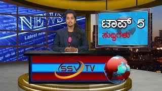 top 5 news 09 10 17