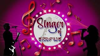 SSV TV New Singing Show Singer of Karnataka Promo