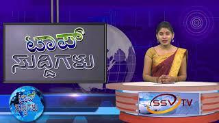 SSV TV Top Suddi 20-10-2017