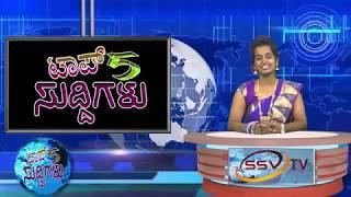 SSV TV Top 5 Suddigalu 20-10-2017