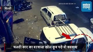 स्कार्पियो सवार बदमाशों ने सड़क पर मचाया उत्पात, पुलिस ने दबोचा