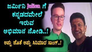 ಜರ್ಮನಿ ಹುಡುಗ ಹಾಡಿರುವ ಅಪ್ಪು ಸಾಂಗ್ ಸೂಪರ್  - Puneethrajkumar | Kannada Puneethrajkumar Songs