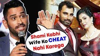 Mahendra Singh Dhoni Reaction On Mohammed Shami Controversy   Hasin Jahan