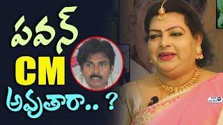 Is Pawan Kalyan AP's next CM? Devi Grandham Says Shocking answer | Janasena Party