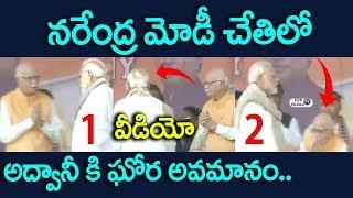 PM Narendra Modi Insults LK Advani Publicly | Modi Real Behaviour Video | Top Telugu TV