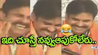 Pawan Kalyan Non Stop Laughing Rare Video | Pawan kalyan Laugh | Pawan Kalyan Smile | Janasena Party