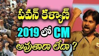 Is Pawan Kalyan AP's next CM ? | Pawan kalyan | Janasena Party | Top Telugu TV