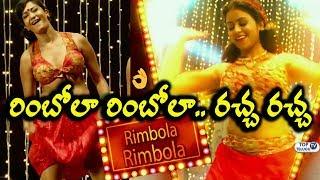 U Pe Ku Ha Rimbola Rimbola Video Song Latest Video Songs
