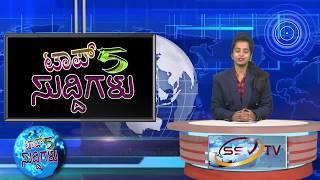 SSV TV Top 5 Suddigalu 24-10-2017