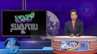 SSV TV Top Suddi 27-10-2017
